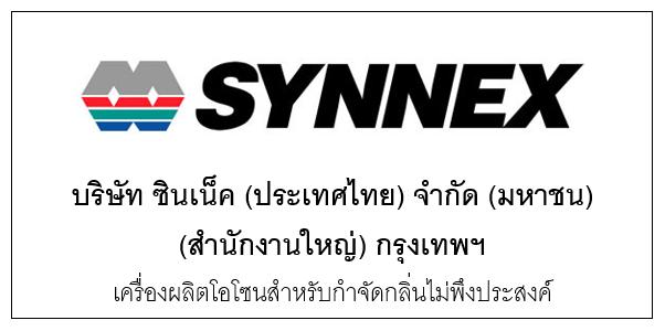 บริษัท ซินเน็ค (ประเทศไทย) จำกัด (มหาชน) (สำนักงานใหญ่) กรุงเทพฯ