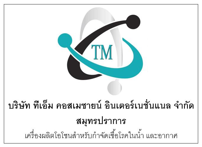 บริษัท ทีเอ็ม คอสเมซายน์ อินเตอร์เนชั่นแนล จำกัด สมุทรปราการ