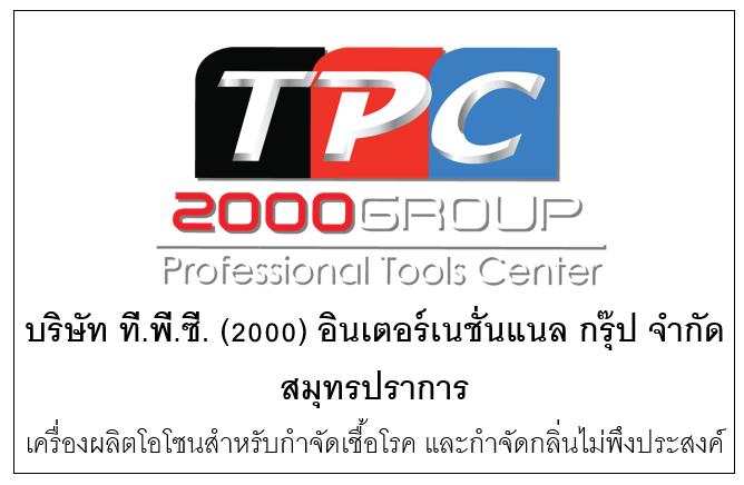 บริษัท ที.พี.ซี. (2000) อินเตอร์เนชั่นแนล กรุ๊ป จำกัด สมุทรปราการ