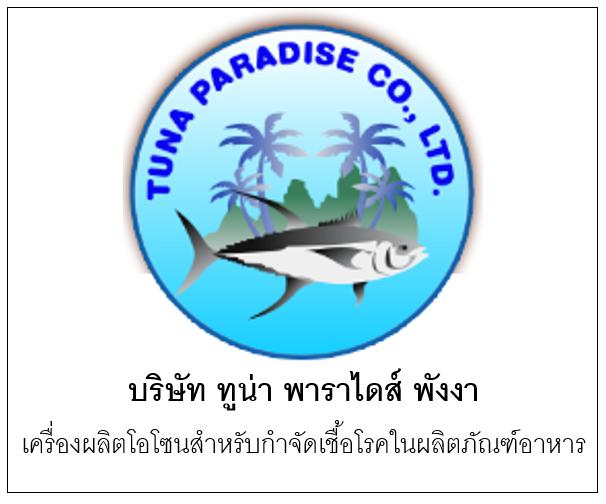 บริษัท ทูน่า พาราไดส์ พังงา