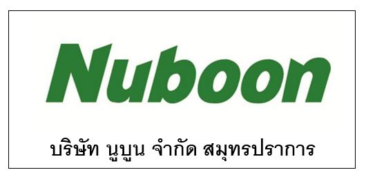 บริษัท นูบูน จำกัด สมุทรปราการ