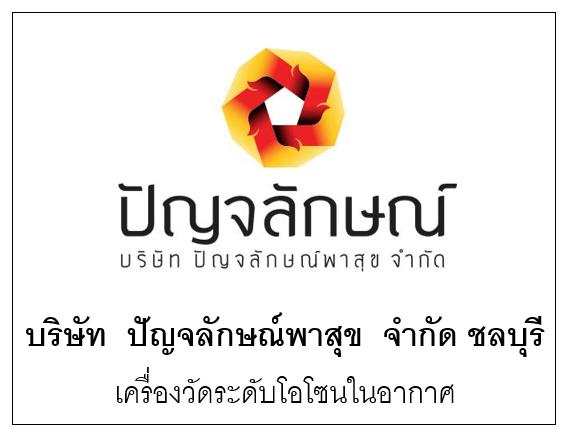 บริษัท ปัญจลักษณ์พาสุข จำกัด ชลบุรี