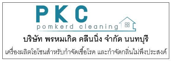 บริษัท พรหมเกิด คลีนนิ่ง จำกัด นนทบุรี