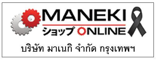 บริษัท มาเนกิ จำกัด กรุงเทพฯ