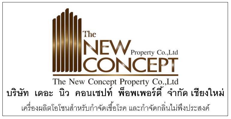 บริษัท เดอะ นิว คอนเซปท์ พ็อพเพอร์ตี้ จำกัด เชียงใหม่