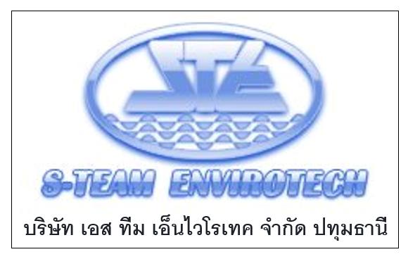 บริษัท เอส ทีม เอ็นไวโรเทค จำกัด ปทุมธานี