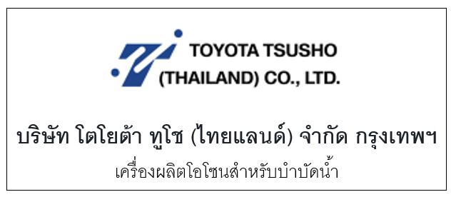 บริษัท โตโยต้า ทูโช (ไทยแลนด์) จำกัด กรุงเทพฯ