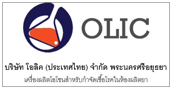 บริษัท โอลิค (ประเทศไทย) จำกัด พระนครศรีอยุธยา