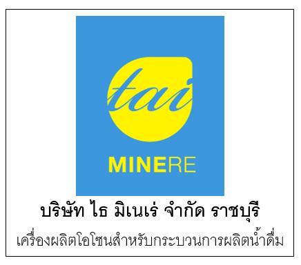 บริษัท ไธ มิเนเร่ จำกัด ราชบุรี