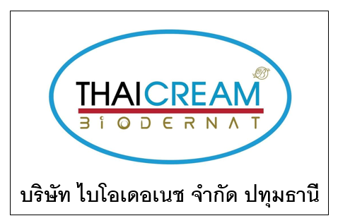 บริษัท ไบโอเดอเนช จํากัด ปทุมธานี