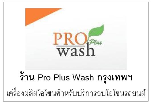 ร้าน Pro Plus Wash กรุงเทพฯ