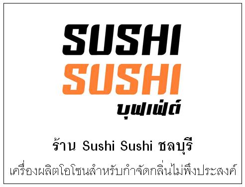 ร้าน Sushi Sushi ชลบุรี