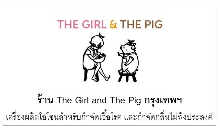 ร้าน The Girl and The Pig กรุงเทพฯ