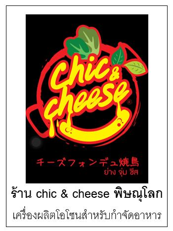 ร้าน chic & cheese พิษณุโลก