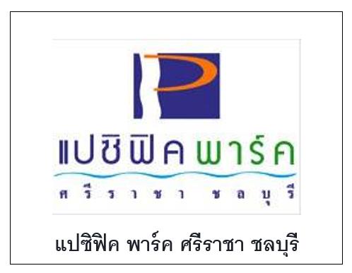 แปซิฟิค พาร์ค ศรีราชา ชลบุรี