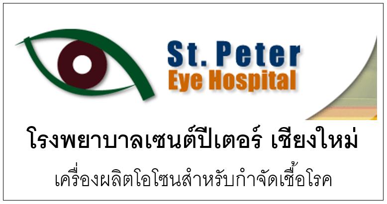 โรงพยาบาลเซนต์ปีเตอร์ เชียงใหม่