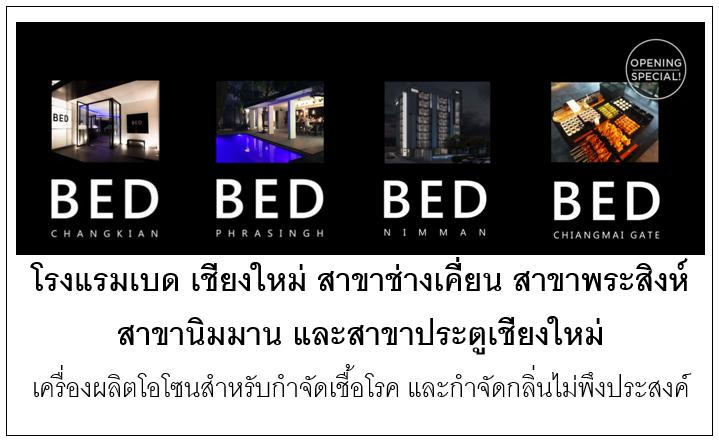 โรงแรมเบด