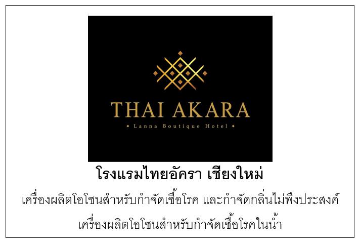 โรงแรมไทยอัครา เชียงใหม่