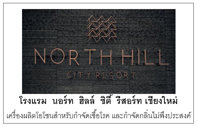 โรงแรม นอร์ท ฮิลล์ ซิตี้ รีสอร์ท เชียงใหม่