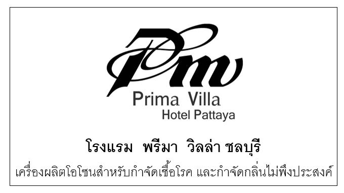 โรงแรม พรีมา วิลล่า ชลบุรี