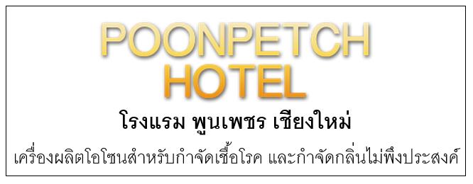 โรงแรม พูนเพชร เชียงใหม่