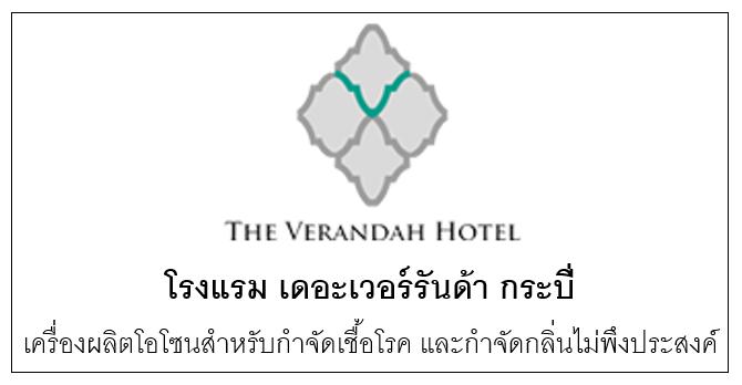 โรงแรม เดอะเวอร์รันด้า กระบี่