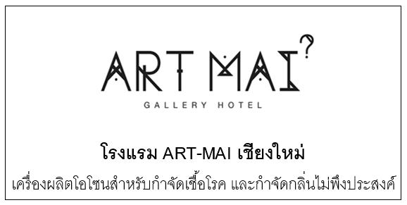 โรงแรม ART-MAI เชียงใหม่