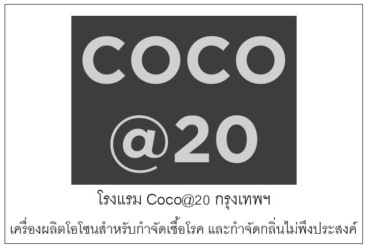 โรงแรม Coco@20 กรุงเทพฯ