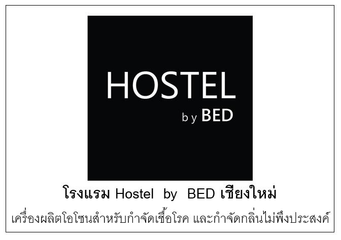 โรงแรม Hostel by BED เชียงใหม่