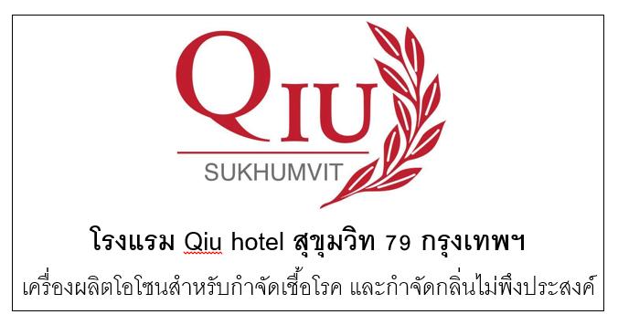 โรงแรม Qiu hotel สุขุมวิท 79 กรุงเทพฯ