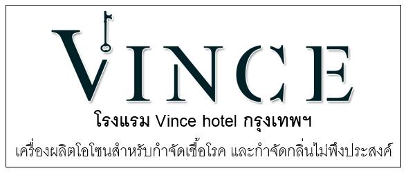 โรงแรม Vince hotel กรุงเทพฯ
