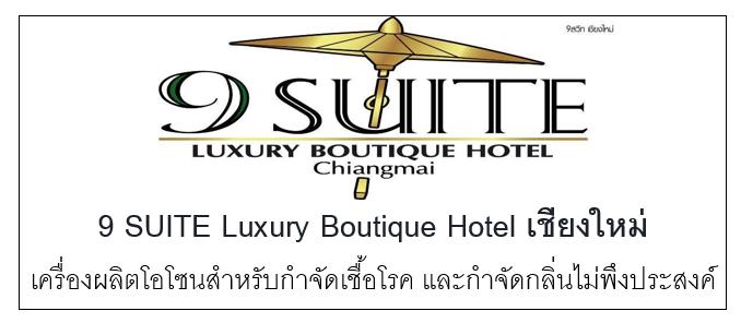 9 SUITE Luxury Boutique Hotel เชียงใหม่