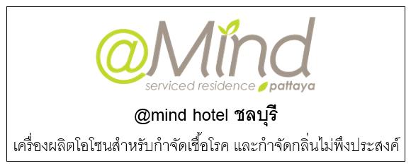 @mind hotel ชลบุรี