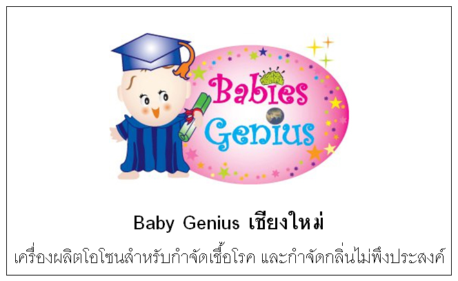 Baby Genius เชียงใหม่
