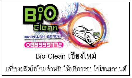 Bio Clean เชียงใหม่