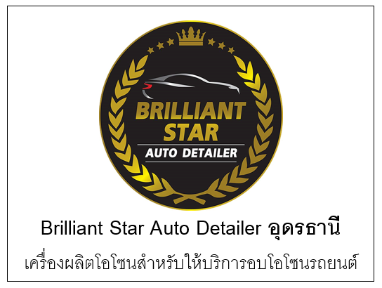Brilliant Star Auto Detailer อุดรธานี