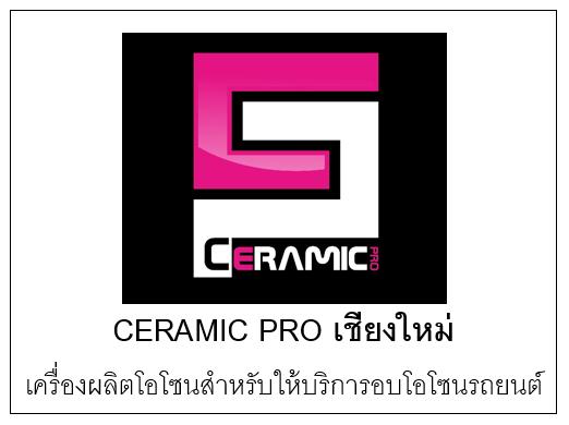 CERAMIC PRO เชียงใหม่