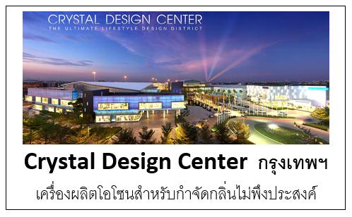 Crystal Design Center กรุงเทพฯ