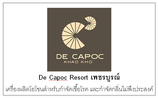De Capoc Resort เพชรบูรณ์
