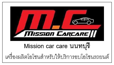 Mission car care นนทบุรี