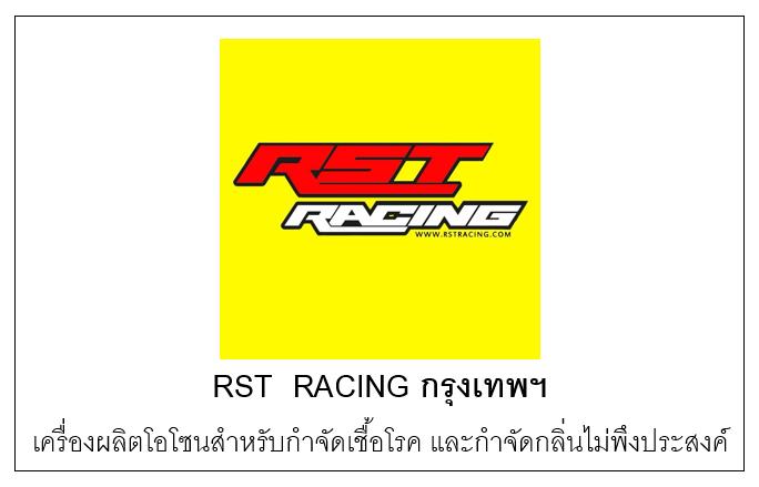 RST RACING กรุงเทพฯ