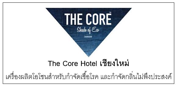 The Core Hotel เชียงใหม่