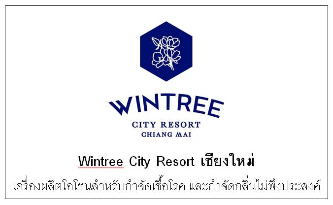Wintree City Resort เชียงใหม่