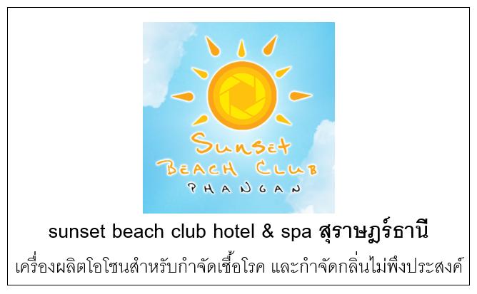 sunset beach club hotel & spa สุราษฎร์ธานี