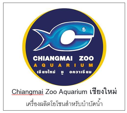 Chiangmai Zoo Aquarium เชียงใหม่