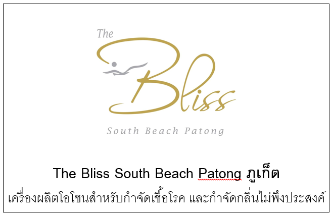 The Bliss South Beach Patong ภูเก็ต